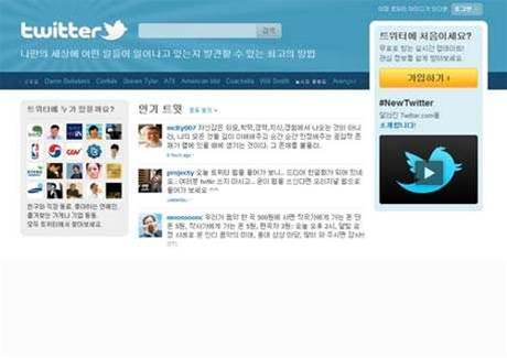 Twitter rogue app hits thousands