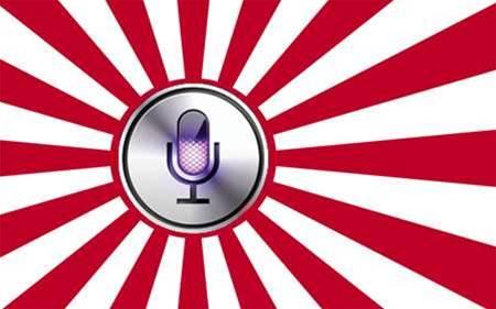 Siri is turning Japanese