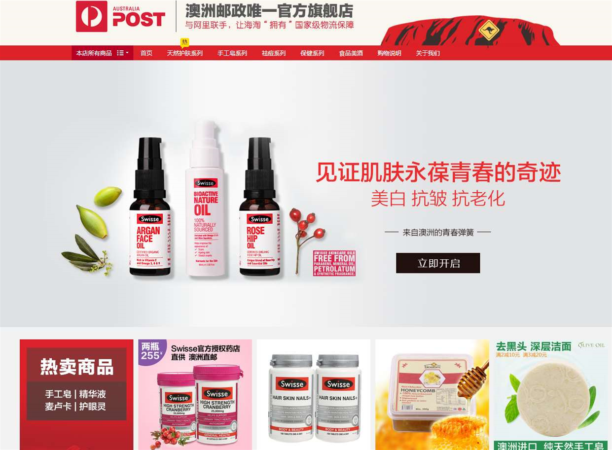 Australia Post gives online retailers leg-up into Chinese market