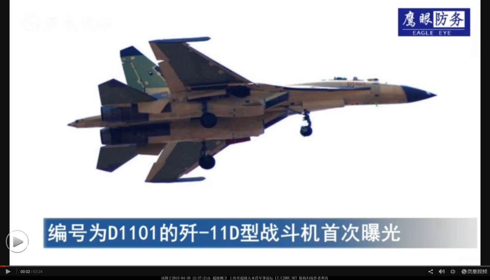 The J-11D Surprise: China Upgrades Russian Flanker Fighters On Its Own