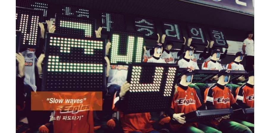 Korean Baseball Team To Fill Seats With Robot Fans