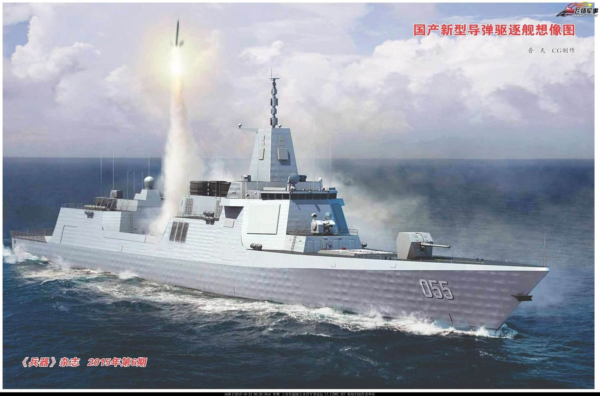An Electromagnetic Arms Race Has Begun: China Is Making Railguns Too