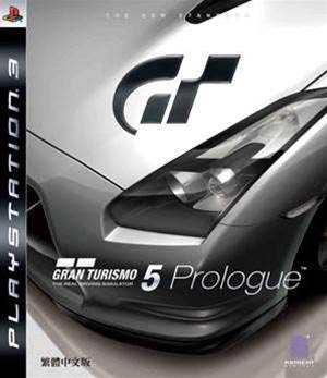Preview: Gran Turismo 5: Prologue