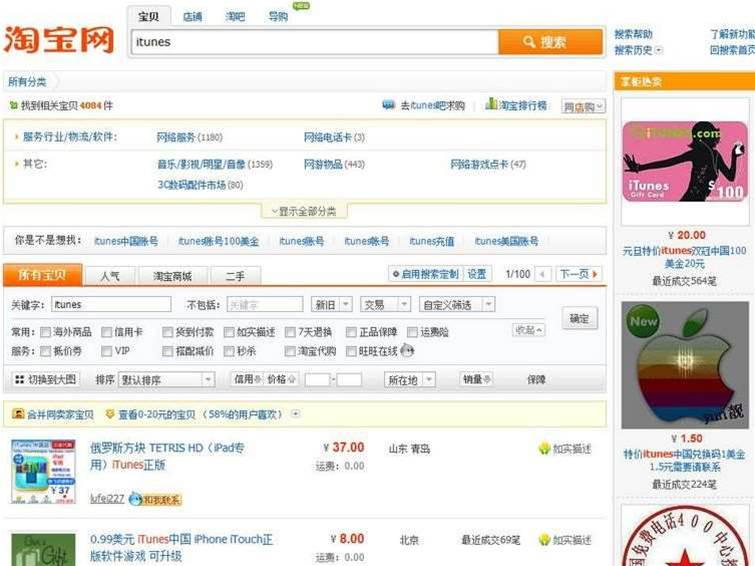 iTunes account details on sale for 15 cents in China