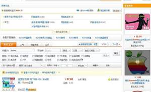 Chinese auction site pulls plug on hacked iTunes accounts