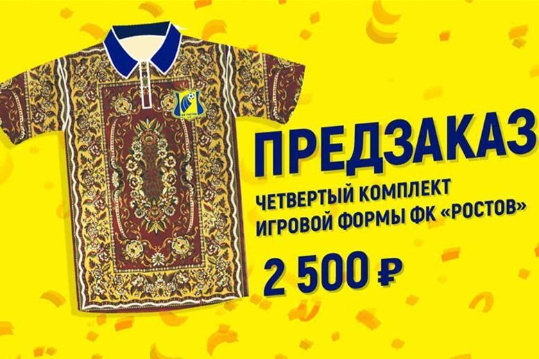 FC Rostov release mind-boggling fourth kit