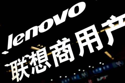 Lenovo to make all products into services