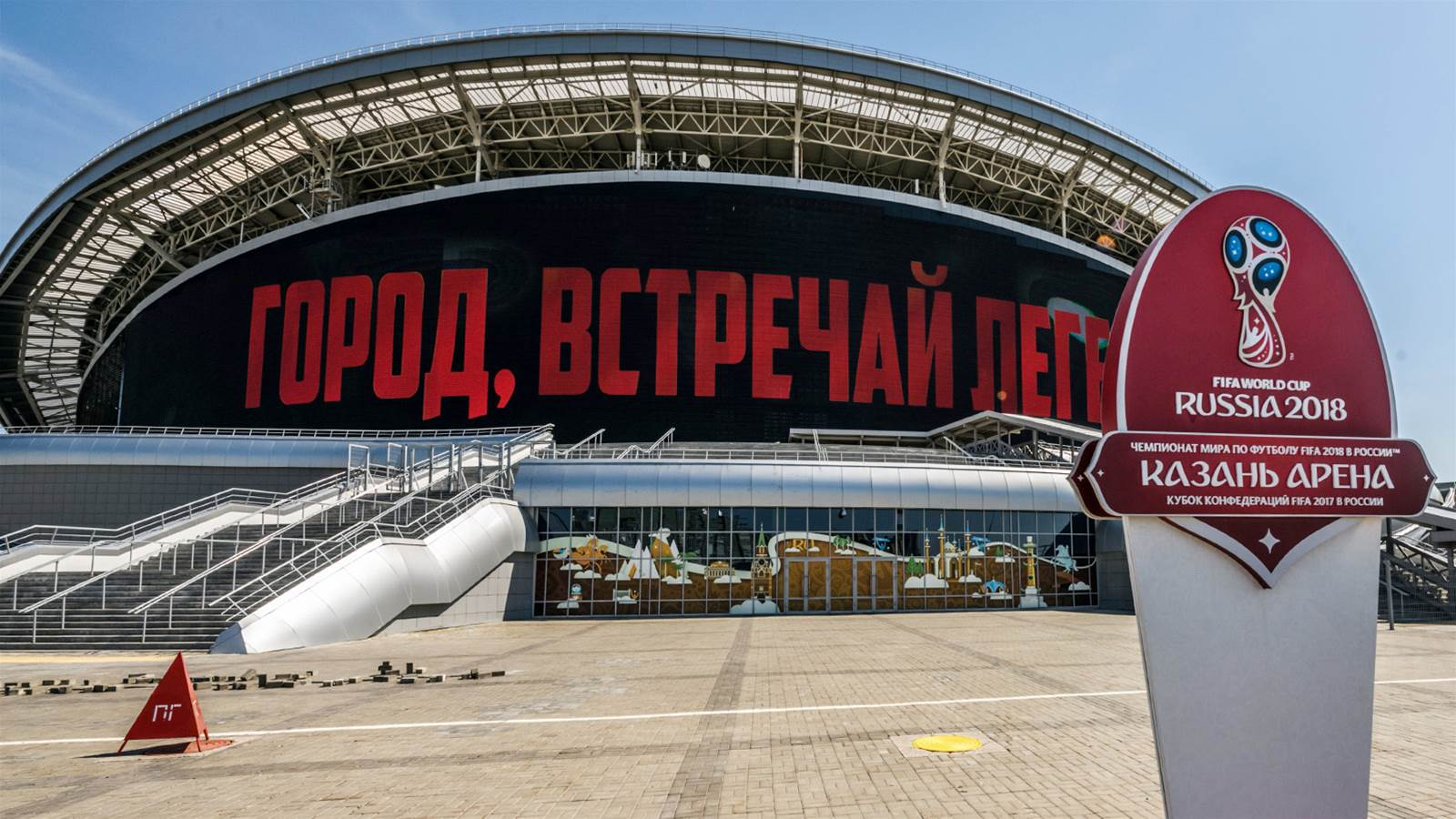 No Serious Violations of Law Recorded in Russia During FIFA World Cup - Interior Minister